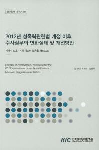 2012년 성폭력관련법 개정 이후 수사실무의 변화실태 및 개선방안