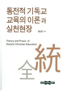 통전적 기독교 교육의 이론과 실천현장