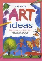 ART IDEAS: 새로운 미술기법