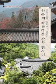 법정스님의 발자취가 남겨진 한국의 아름다운 산사 답사기