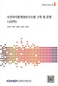 보건복지통계정보시스템 구축 및 운영(4년차)