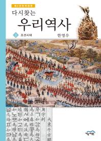 다시찾는 우리역사. 2: 조선시대