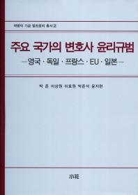 주요 국가의 변호사 윤리규범: 영국 독일 프랑스 EU 일본