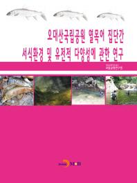 오대산국립공원 열목어 집단간 서식환경 및 유전적 다양성에 관한 연구