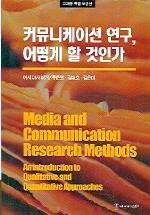 커뮤니케이션 연구 어떻게 할 것인가