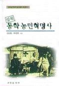 실록 동학농민 혁명사