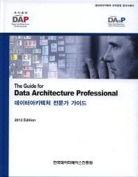 데이터아키텍처 전문가 가이드(2013)