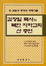 김창일 목사의 북한 지하교회 산 증언