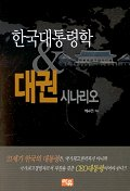 한국대통령학 & 대권시나리오