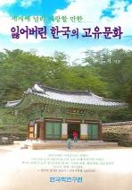 세계에 널리 자랑할 만한 잃어버린 한국의 고유문화