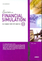 FINANCIAL SIMULATION