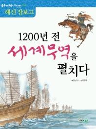 1200년 전 세계무역을 펼치다: 해신 장보고