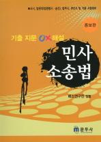 민사소송법 기출지문 OX해설(증보판)(사시 법원직 법무사 대비)(2011)