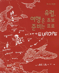 유럽 여행은 초보 준비는 프로