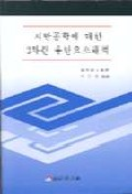 지반공학에 대한 3차원 유한요소해석(S/W포함)