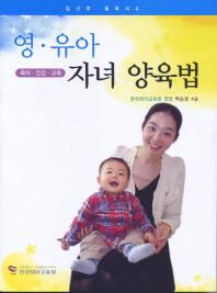영 유아 자녀 양육법