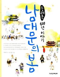 남대문의 봄: 숭례문 600년 이야기
