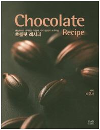 초콜릿 레시피