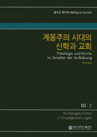 계몽주의 시대의 신학과 교회