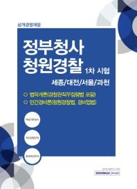 정부청사 청원경찰 1차 시험(2020)