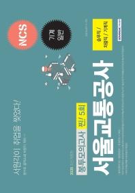 NCS 서울교통공사 기계일반 봉투모의고사 찐! 5회(2020)