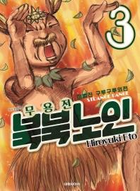 마법진 구루구루 외전: 무용전 북북노인. 3