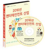 엔터테인먼트 산업(2016)(CD)