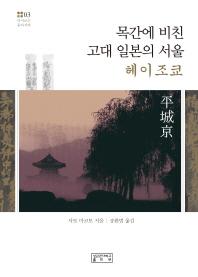 목간에 비친 고대 일본의 서울 헤이조쿄