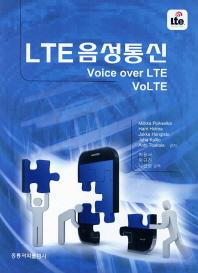 LTE 음성통신