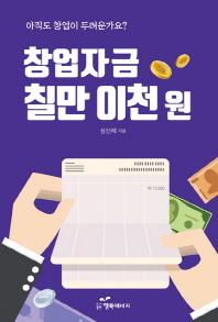 창업자금 칠만 이천 원