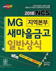 2018 MG 새마을금고 지역본부 NCS 일반상식