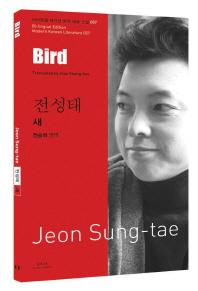전성태: 새(Bird)
