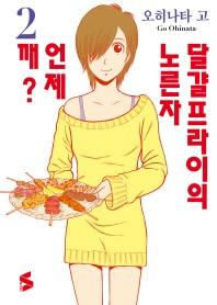 달걀프라이의 노른자 언제 깨?. 2