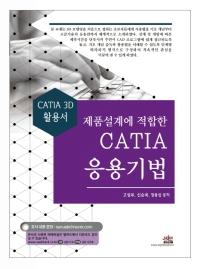 제품설계에 적합한 CATIA 응용기법