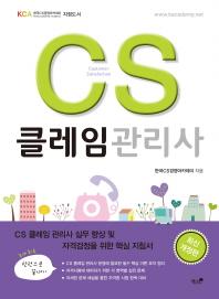CS 클레임관리사