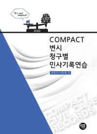 COMPACT 변시 청구별 민사기록연습(2022)