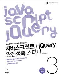 자바스크립트+jQuery 완전정복 스터디. 3: 중급 고급 활용편