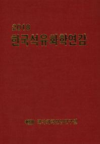 한국석유화학연감(2018)