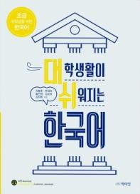 대학생활이 쉬워지는 한국어: 초급