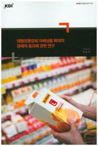 대형유통업체 자체상품 확대의 경제적 효과에 관한 연구