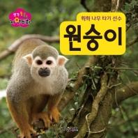 휙휙 나무 타기 선수 원숭이. 7