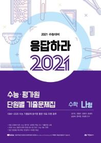응답하라 고등 수학 나형 수능ㆍ평가원 단원별 기출문제집(2020)(2021 수능대비)