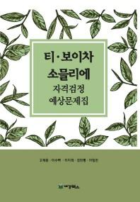 티 보이차 소믈리에 자격검정 예상문제집(2018)