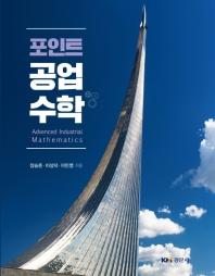 포인트 공업수학
