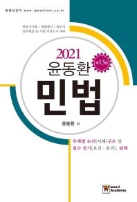 윤동환 민법(2021)