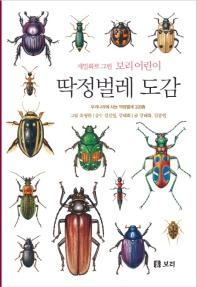 딱정벌레 도감