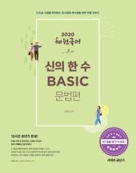 커넥츠 공단기 혜원국어 신의 한 수 BASIC 문법편(2020)