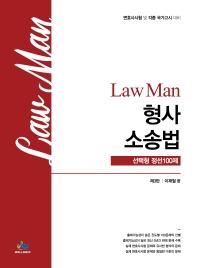 Law Man 형사소송법 선택형 정선100제
