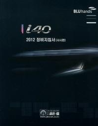 i40 정비지침서: 샤시편(2012)