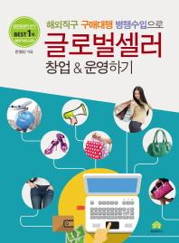해외직구 구매대행 병행수입으로 글로벌셀러 창업 & 운영하기